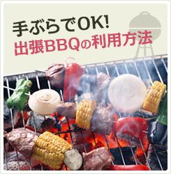 手ぶらでOK!出張BBQの利用方法