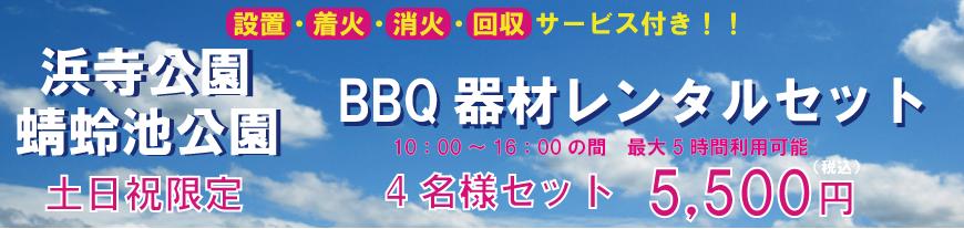 浜寺公園・蜻蛉池公園限定BBQ器材レンタルプラン